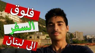 فلوق#24 | السفر الى لبنان | VLOG: TRAVELLING TO LEBANON