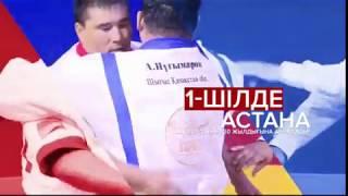 Анонс чемпионата по Qazaq kuresi в Астане