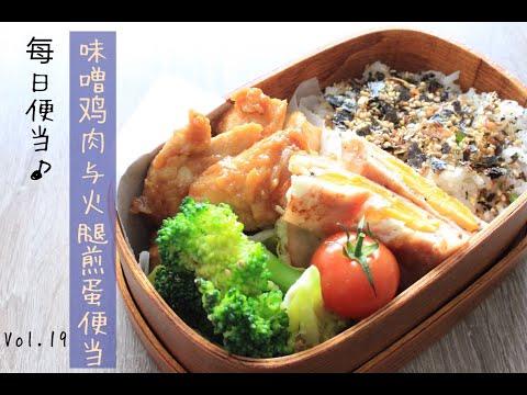 Lunch-box preparing|我的每日便当:味噌鸡肉与火腿煎蛋便当 Vol.19 Miso Chicken & Folded Ham and egg