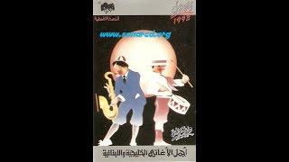 مازيكا فرقة حسام حسني - هذا اللون - من ألبوم أجمل الأغاني الخليجية و االلبنانية تحميل MP3