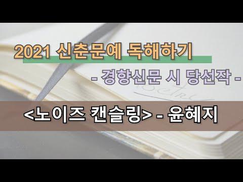 [신춘문예 해석하기] 2021 경향신문 신춘문예 시 당선작, 노이즈 캔슬링 - 윤혜지