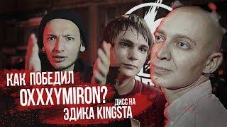 ПОБЕДА Oxxxymiron VS Слава КПСС (Гнойный) НА VERSUS X #SLOVOSPB  #milort