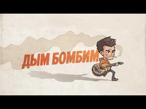 Subbota - Дым бомбим (Премьера трека, 2019)