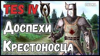 TES 4: Oblivion ► Доспехи Крестоносца