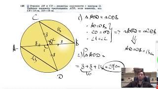 №146. Отрезки АВ и CD — диаметры окружности с центром О. Найдите периметр треугольника AOD, если