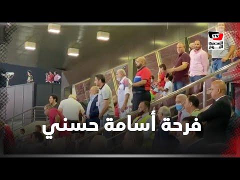 فرحة أسامة حسني ونجل شوبير من المدرجات عقب إحراز الأهلي لهدف التعادل