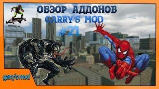 Обзор Аддонов Garry's mod #21(Человек паук)