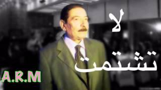 تحميل اغاني عريان سيد خلف قصيدة لا تشتمت MP3