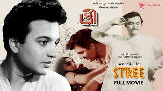 Stree (স্ত্রী) | Bengali Old Movie | Award Winning Film | Uttam Kumar,Soumitra Chatterjee