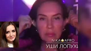 Татьяна Африкантова про внешность Риты Марсо (ondom2.com)