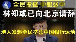 政论:林郑或已向北京请辞、港人发起全民挤兑中国银行运动(7/10)