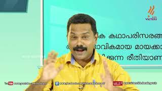 Plus Two | Malayalam | Class – 06