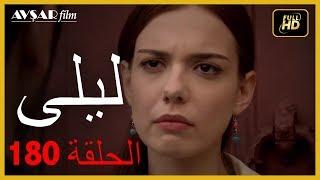 تحميل اغاني المسلسل التركي ليلى الحلقة 180 MP3