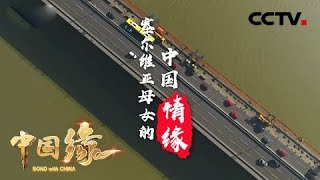 《中国缘》塞尔维亚母女的中国情缘: 一座桥梁两地情 20190215 | CCTV中文国际