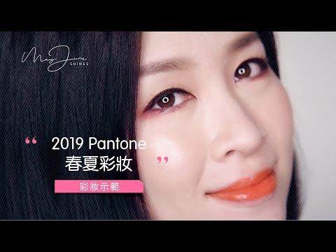 2019 春夏珊瑚橘彩妆! | Pantone Living Coral | MayJune Shines |