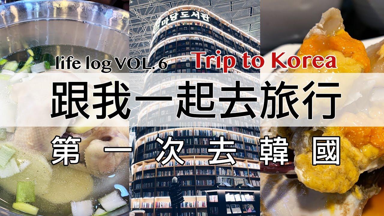 影音 | 第一次去韓國! || Life Log VOL. 6