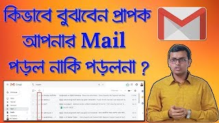 How to Track Sent E-Mail seen/Unseen Status in Gmail   Gmail Tutorial Bangla