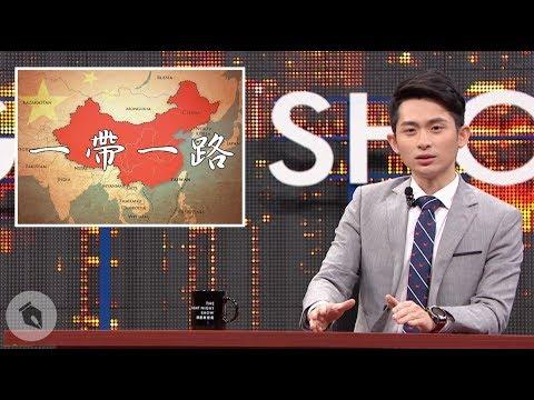 你以為講中國的一帶一路就沒有唱歌的橋段嗎?