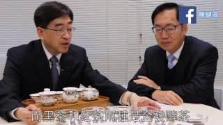 【波哥保健台】高永文局長教飲茶