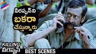 Veerappan Being Fooled by Police | RGV Killing Veerappan Telugu Movie | Shiva RajKumar | Parul