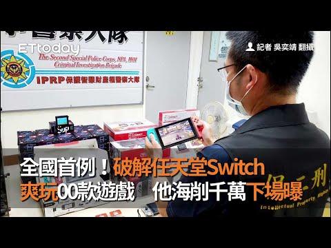 全國首例!破解任天堂Switch爽玩200款遊戲 他海削千萬下場曝