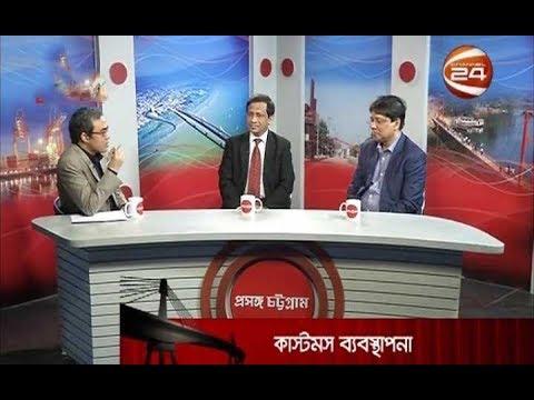 কাস্টমস ব্যবস্থাপনা | প্রসঙ্গ চট্টগ্রাম | 25 January 2020