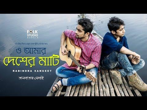 O Amar Desher Mati - Rabindra Sangeet | Taalpatar Shepai | Bangla Song | Folk Studio Bangla 2019