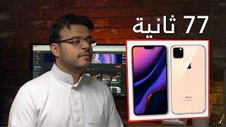 iPhone 11 To Have A Huge Battery, Mate X To Be Delayed آيفون١١ ببطارية خارقة وتأجيل الميت إكس