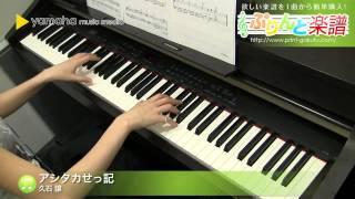 アシタカせっ記 / 久石 譲  ピアノ(ソロ) / 初級