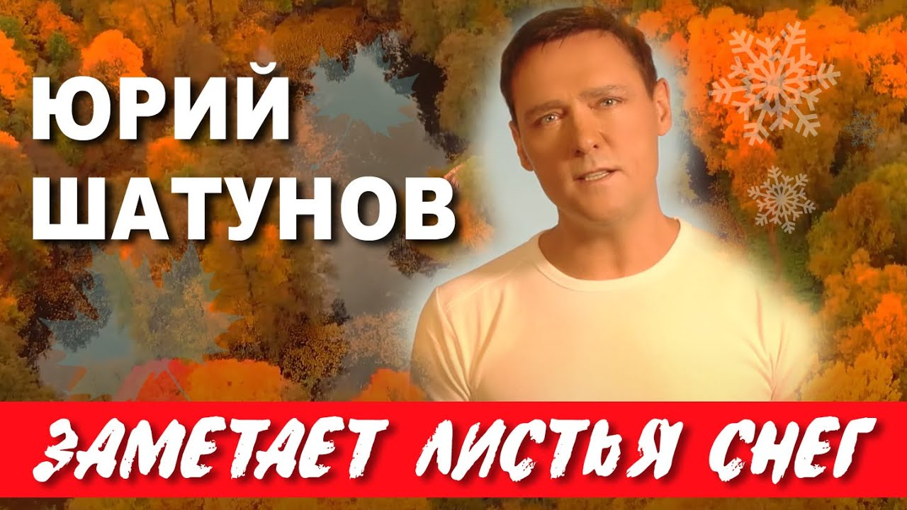 Юрий Шатунов — Заметает листья снег
