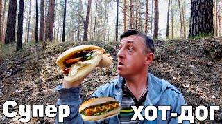 Супер ХОТ-ДОГ Hot Dog Лесной Сибирский от Макса Таёжного Запилим сегодня с тобой на канале У Макса Супер ХОТ-ДОГ Hot Dog  огромные Сибирские  ХОТ-ДОГИ которые в рот не вмещаются.  Треш ХОТ-ДОГИ от Макса Таёжного но Макс не виноват,
