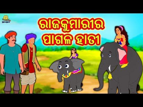 ରାଜକୁମାରୀର ପାଗଳ ହାତୀ - Odia Story for Children | Odia Fairy Tales | Moral Story | Koo Koo TV Odia