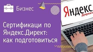 Сертификация по Яндекс.Директ: как подготовиться