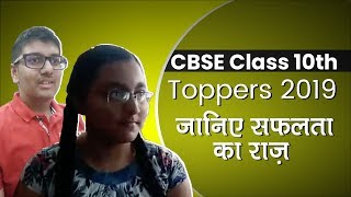 CBSE 10th Toppers 2019: Know Success Mantra Of CBSE Toppers Here