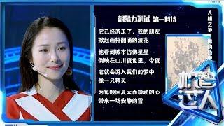 Artificial Intelligence VS Human Intelligence 20170908 Poem Writer Robot — Xiao Bing  | CCTV