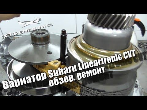 Фото к видео: Вариатор Subaru Lineartronic CVT - обзор, ремонт