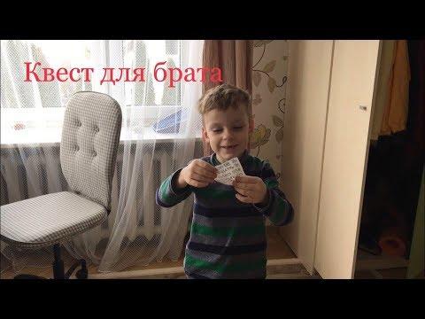 Квест для младшего брата на день рождение 6 лет/ Вам на заметку