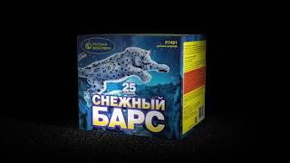 """""""Снежный барс"""" Р7491 салют 25 залпов 1"""" от компании Интернет-магазин SalutMARI - видео"""