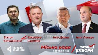 Пріоритети бізнесу у Львові | Якість послуг громадського транспорту | Чим живуть потенційні кандидати