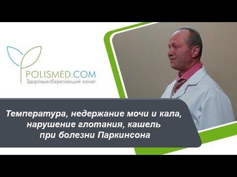 Температура, недержание мочи и кала, нарушение глотания (дисфагия), кашель при болезни Паркинсона