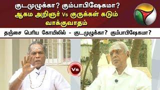 Ethirum Puthirum: குடமுழுக்கா? கும்பாபிஷேகமா?  ஆகம அறிஞர் Vs குருக்கள் கடும் வாக்குவாதம் | Tanjavur