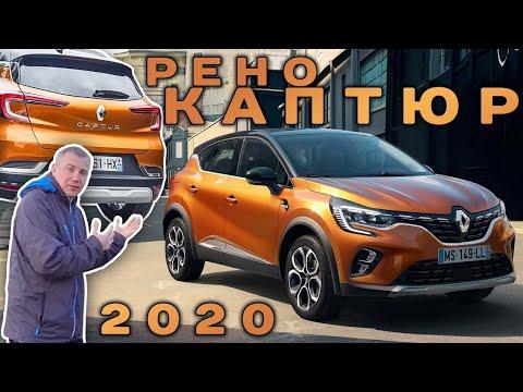 Renault Kaptur 2020 все изменения в этом обзоре
