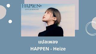 Thaisub HAPPEN - Heize (แปลเพลง ความหมาย ซับไทย)