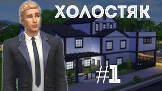 The Sims 4 Холостяк #1 КРАСОТОЧКИ