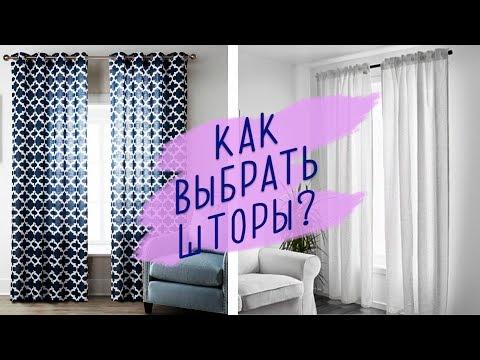 Какие шторы выбрать: 5 типов для любой комнаты