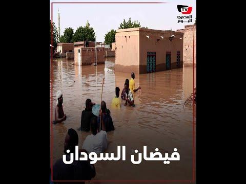 فيضان السودان يفجر مشاهد مأساوية.. كارثة بكل المقاييس