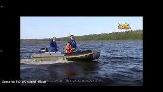 Марлин лодки пластиковые