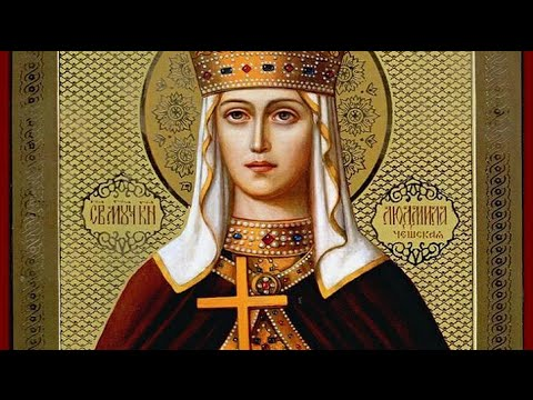 Святая мученица Людмила, княгиня чешская - 29 сентября день памяти.