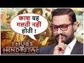 Thugs Of Hindostan Trailer पर Fans का हंगामा, Aamir Khan ने जीत लिया दिल  