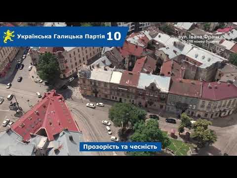 Над Левом: вул.  Івана Франка 36 - 108